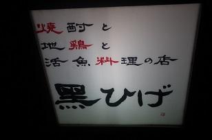 「黒ひげ」さん=岡山県_f0226293_832763.jpg