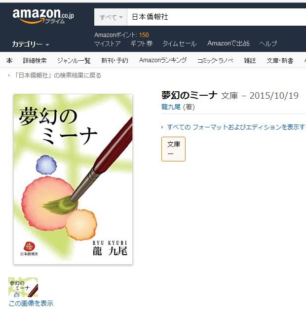 龍九尾氏の処女作小説『夢幻のミーナ』、アマゾン予約開始_d0027795_18174377.jpg