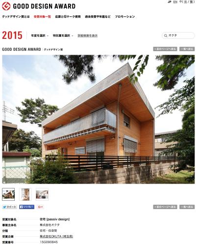 住宅 [passiv design]が、 グッドデザイン賞_e0054299_09571765.png