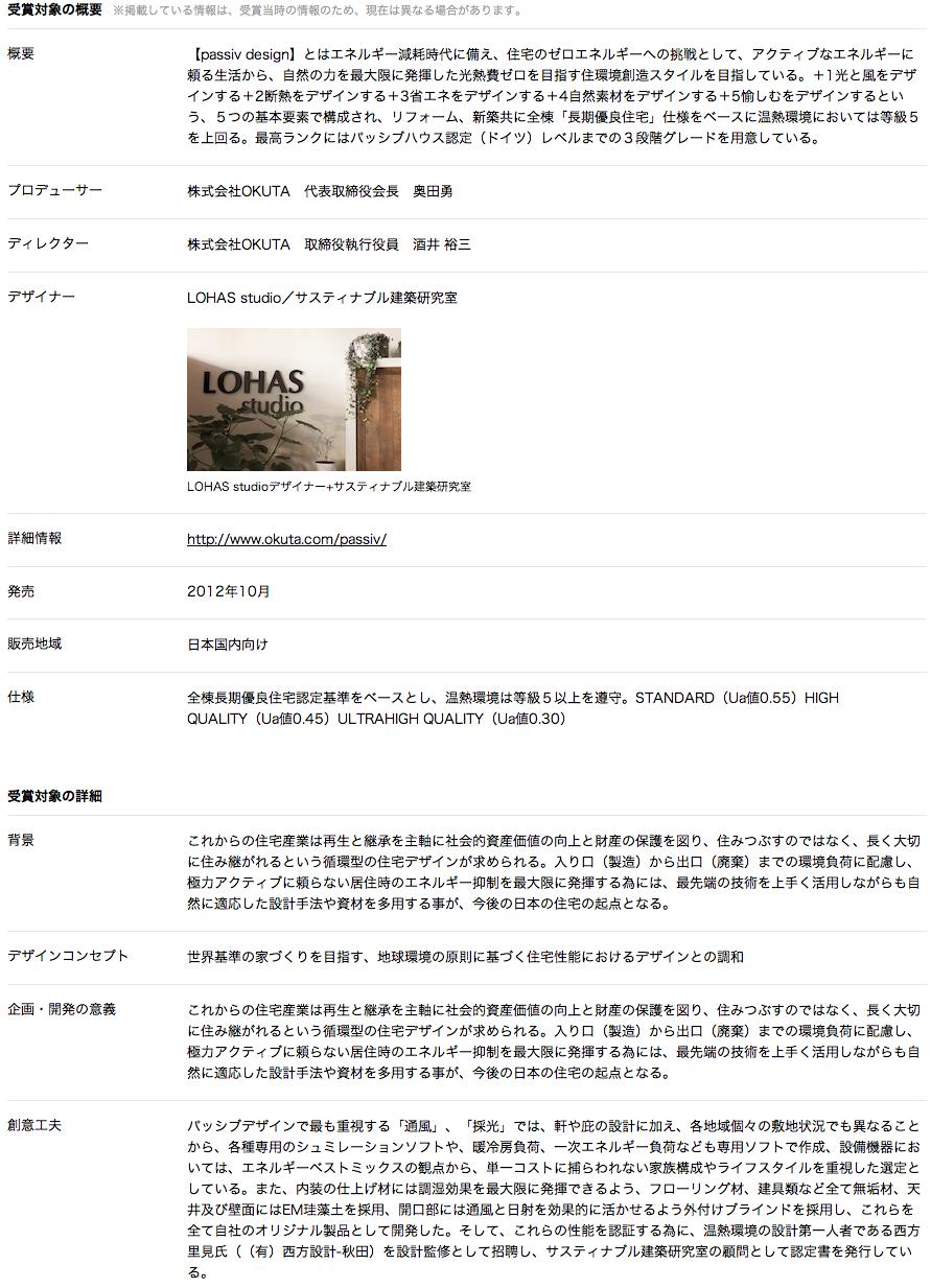 住宅 [passiv design]が、 グッドデザイン賞_e0054299_09572915.png