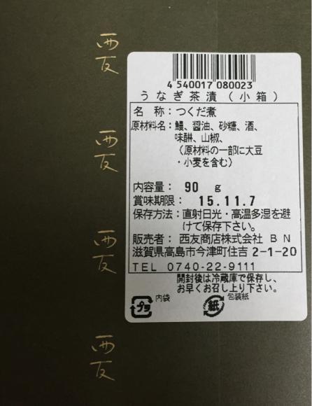 うなぎ茶漬け_f0144003_22371910.jpg