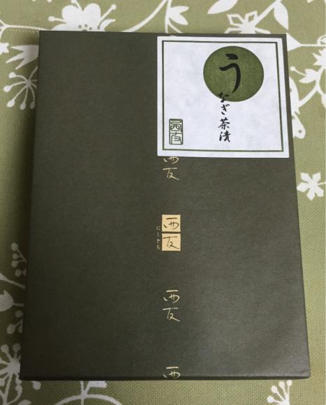 うなぎ茶漬け_f0144003_22371995.jpg