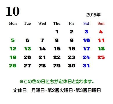 2015年10月の定休日です。_e0131611_8473018.jpg
