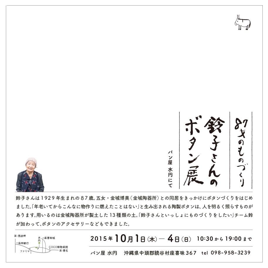 87歳のものづくり 鈴子さんのボタン展_f0216913_00055922.jpg