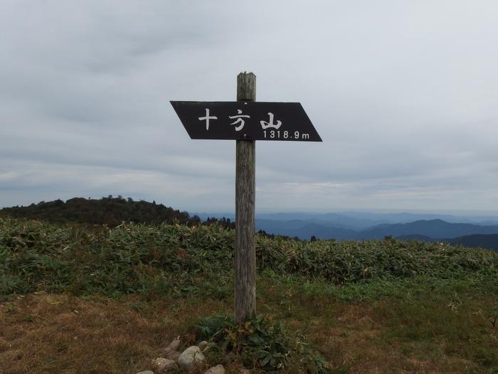 十方山登山_c0116915_121212.jpg
