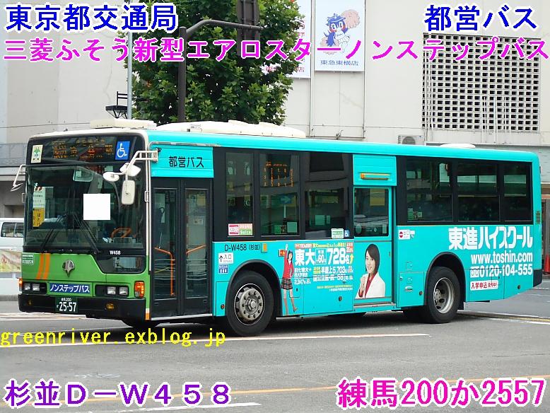 東京都交通局 D-W458_e0004218_2120221.jpg