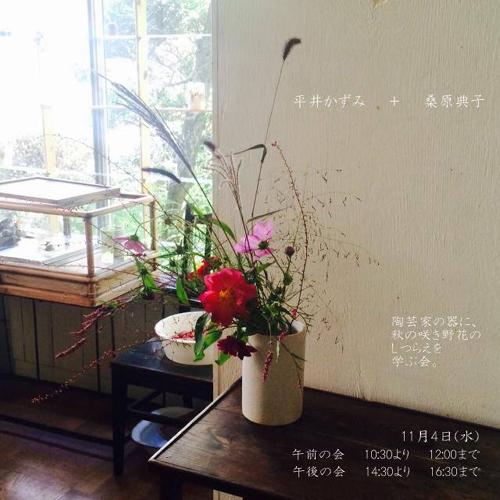 「陶芸家の器に、秋の咲き野花のしつらえを学ぶ会」_a0251920_11021052.jpg