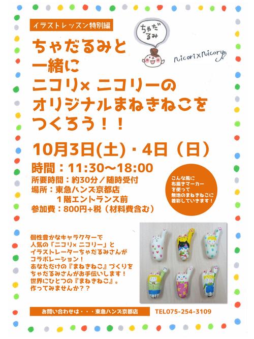 10/2(金)〜10/6(火)はハンズ京都に出店します!!_a0129631_918509.jpg