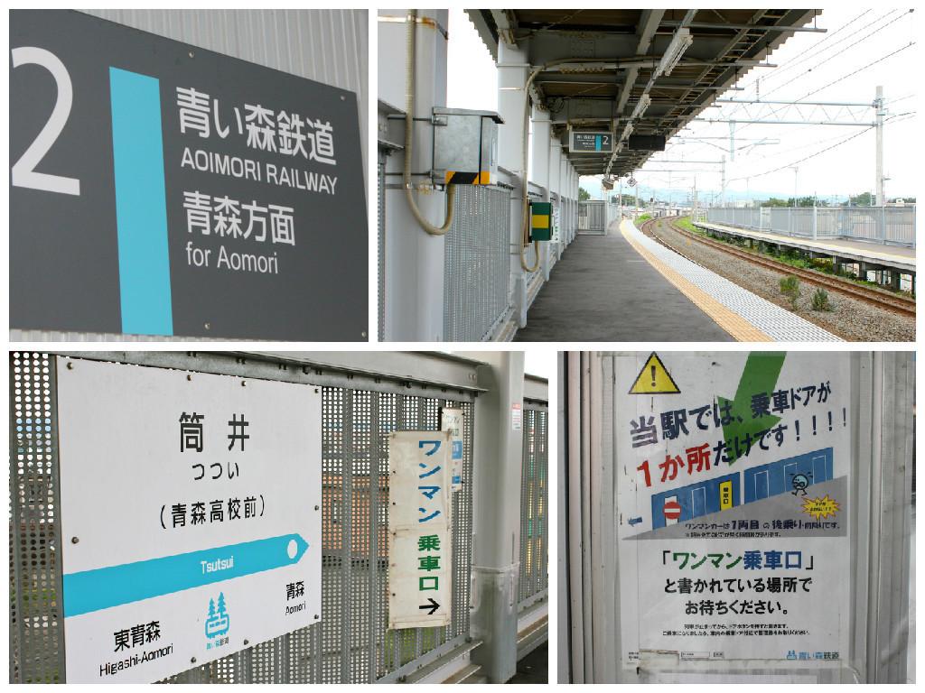 【鉄道の旅】青森旅行 - 7 -_f0348831_07404057.jpg