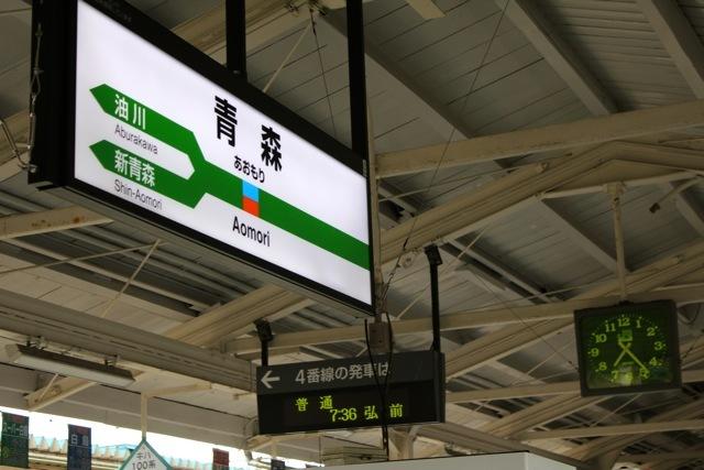 【鉄道の旅】青森旅行 - 7 -_f0348831_07595752.jpg