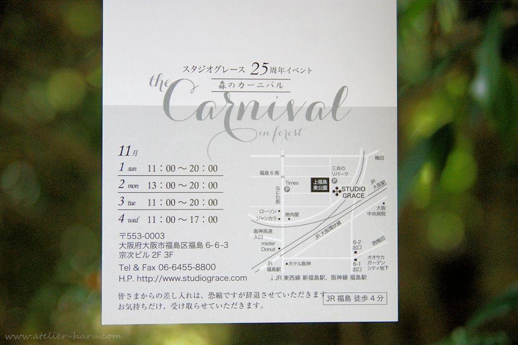 11月 25周年イベント 花展案内_d0086634_09450474.jpg