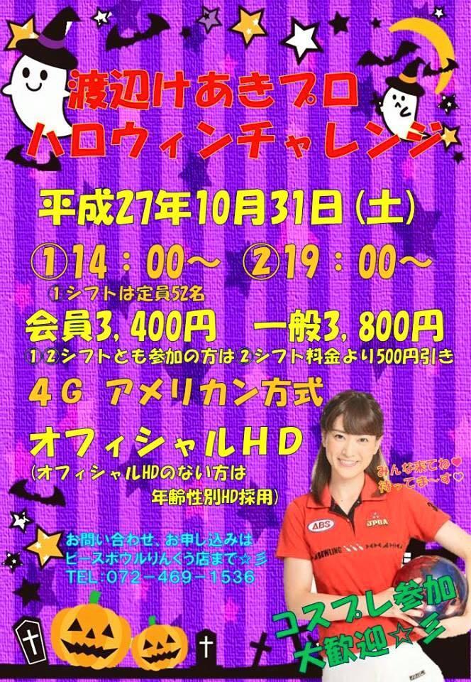 10月スケジュール☆_b0259538_07291388.jpg