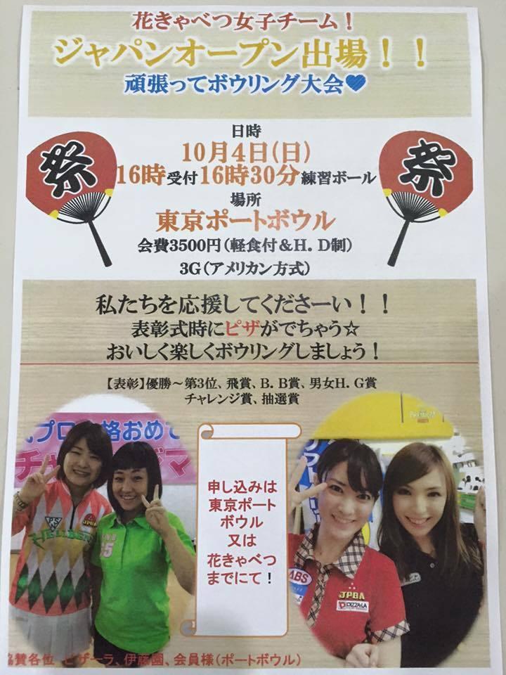 10月スケジュール☆_b0259538_07332673.jpg