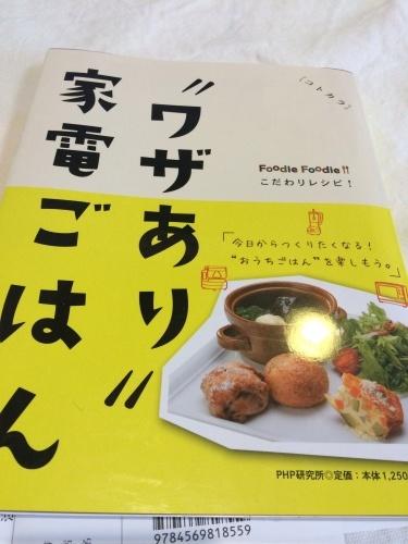 料理クラスにキャンセル出ました〜_b0346442_10102693.jpg