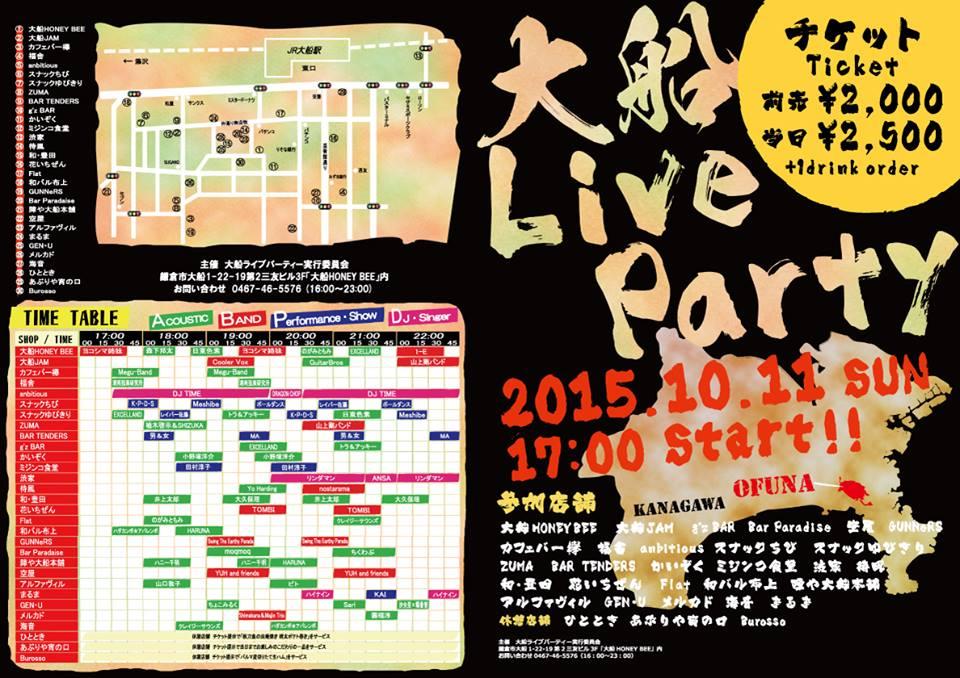 10/11(日) 大船ライブパーティー開催_c0226146_15153539.jpg