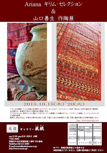 「Arianaキリム・セレクション&山口善生 作陶展」が15日より始まります_d0178448_102936.png