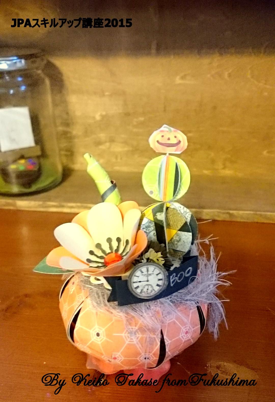 『Coron²♪パンプキン』作品24 ~ 高瀬恵子先生~_b0301949_19331780.jpg
