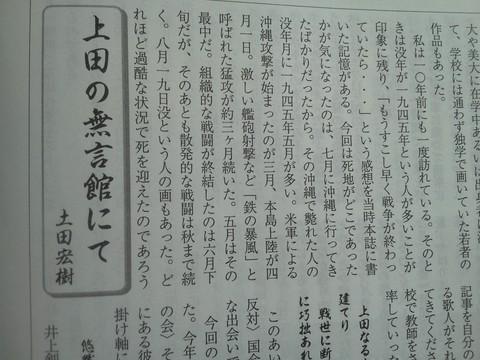 上田の無言館  これも『伝送便』誌掲載文_b0050651_9514288.jpg
