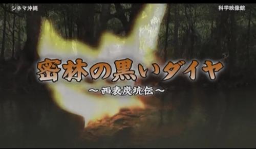 本日の配信映画は「密林の黒いダイヤ~西表炭坑伝~」_b0115553_106712.png
