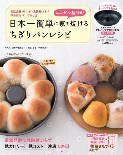 ちぎりパンのレシピ本、今月発売★_f0224568_7163923.jpg
