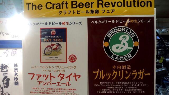 新宿ベルクで『クラフトビール革命』フェアがスタート!_e0152073_2255787.jpg