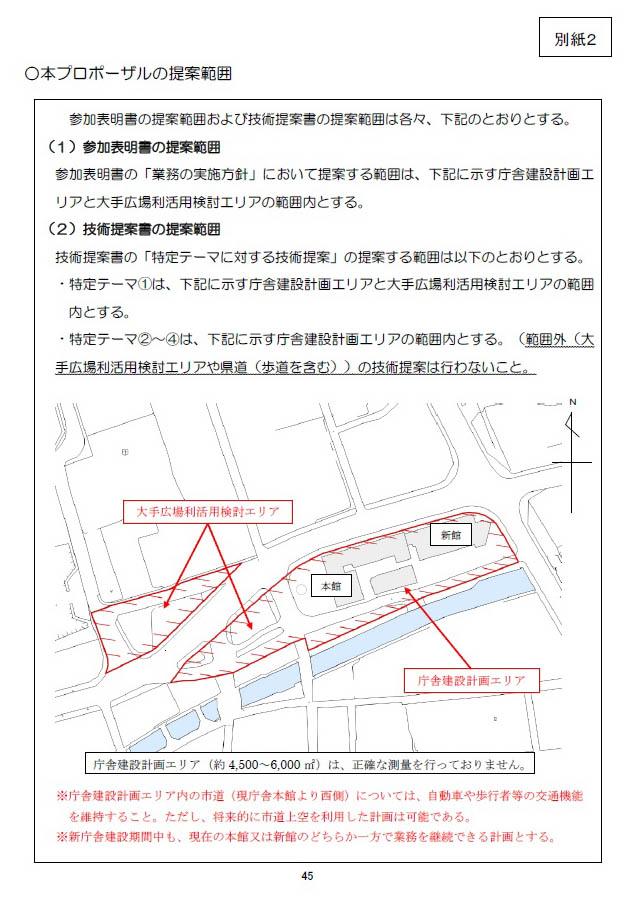 島原市庁舎建設の現時点の到達点①_c0052876_229278.jpg