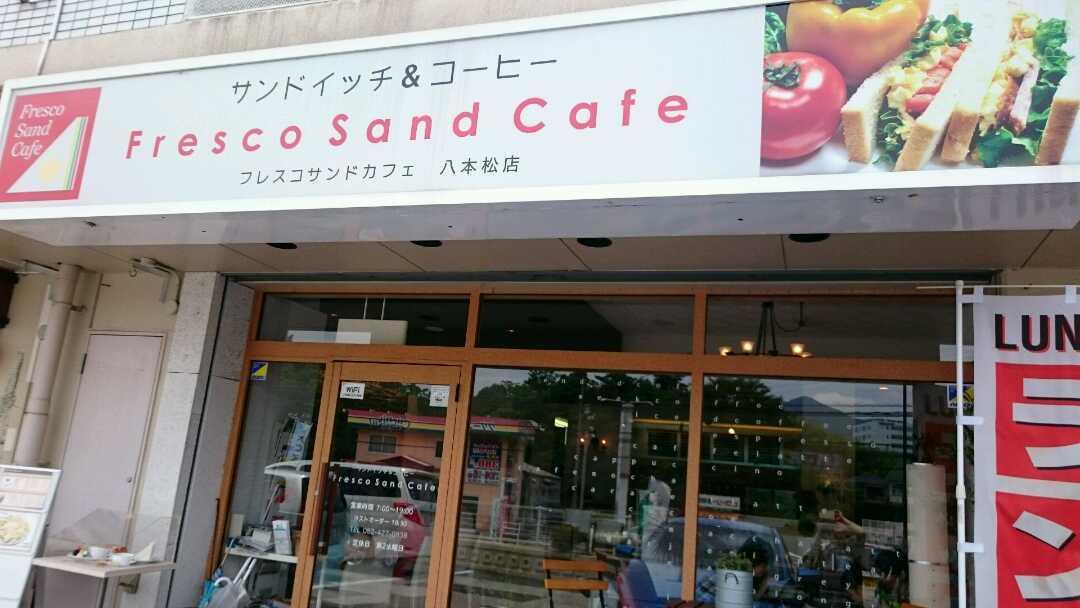 サンドイッチのランチ『フレスコ サンド カフェ』_c0325278_19352836.jpg