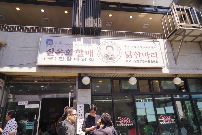 2015年春ソウル旅その3 今さら、実は初!「チンオックァ・ハルメ・ウォンジョ・タッカンマリ」_a0223786_7302633.jpg