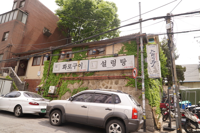 2015年春ソウル旅その4 東大門のソルロンタンの名店で「チョンゴルスユク」、夕方からチキン&ビール_a0223786_9472477.jpg