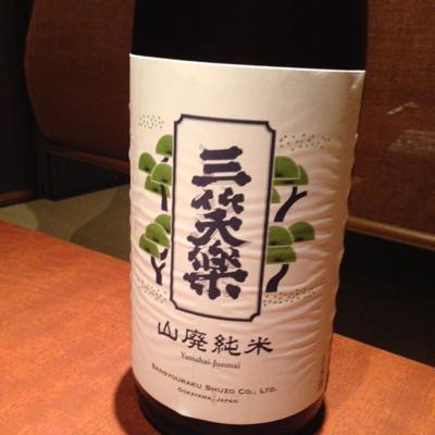 日本酒の日_f0232994_10153478.jpg