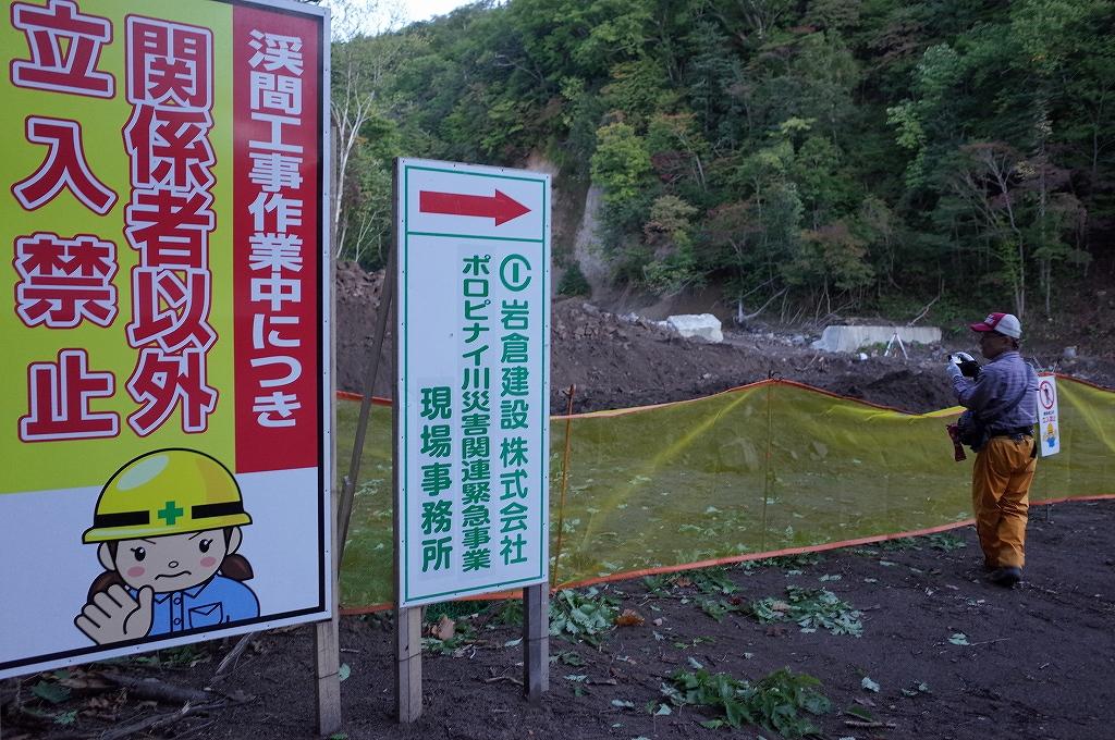 恵庭岳にはもう登れない。_f0138096_14304524.jpg
