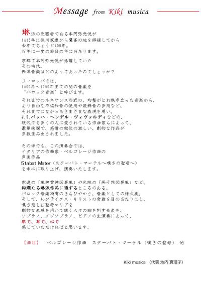 10月。届きましたのはメッセージ~from Kiki musica~_a0254818_10352034.jpg