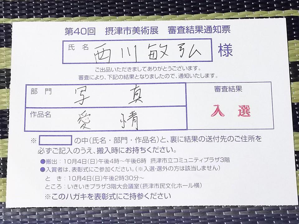 大阪府摂津市美術展入選_a0288226_2152680.jpg