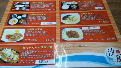 さかなや食堂 汐風_e0132433_6522687.jpg
