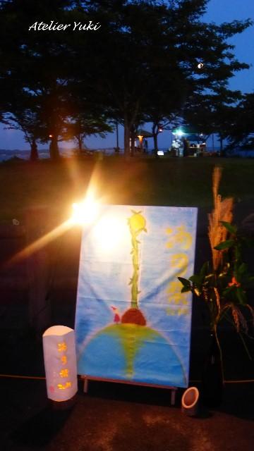 満月祭in七ヶ浜^^_f0240834_22183889.jpg
