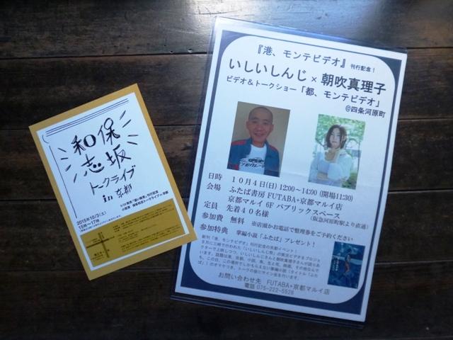 小説家トークライブ_e0230141_08565474.jpg
