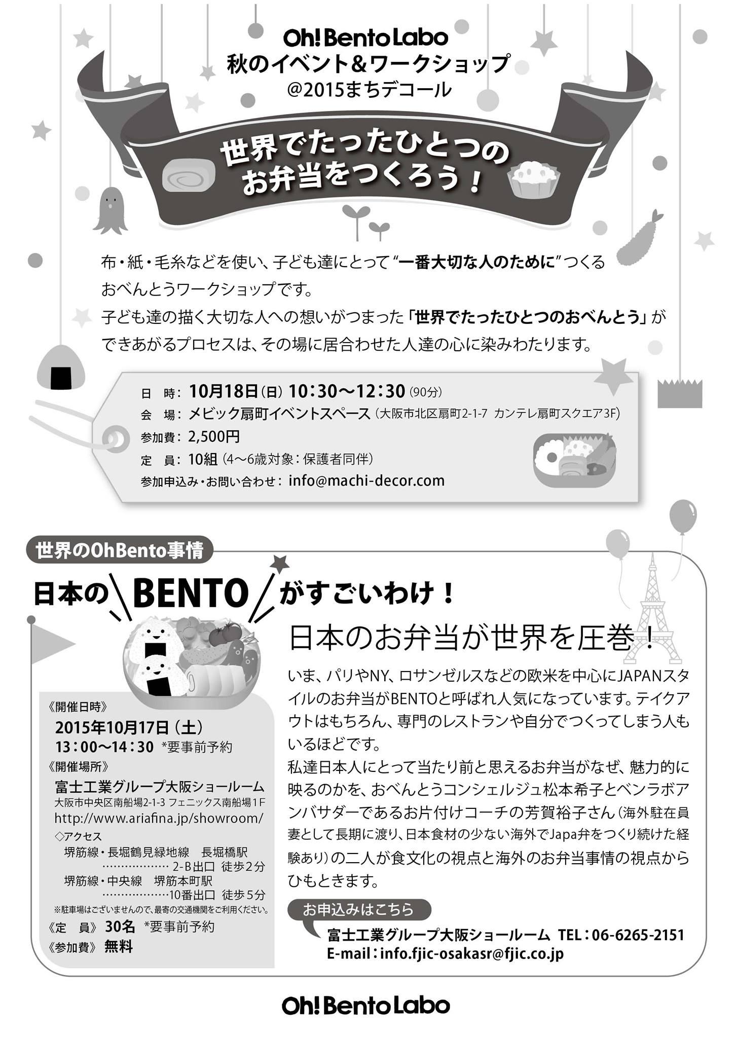 講演会のお知らせ ~世界のBentoがすごいわけ~_a0254243_1055416.jpg