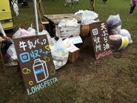 第6回 ロハスフェスタ in 東京_e0105047_16472753.jpg
