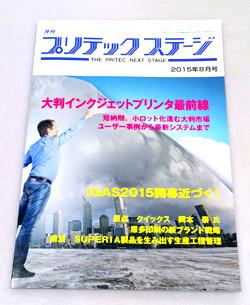 ニュープリンティング株式会社「プリテックステージニュース」記事掲載_a0168049_2021756.jpg