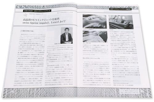 ニュープリンティング株式会社「プリテックステージニュース」記事掲載_a0168049_2021991.jpg