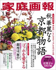 Magazine 雑誌掲載情報2015年10月_c0181749_125048.jpg