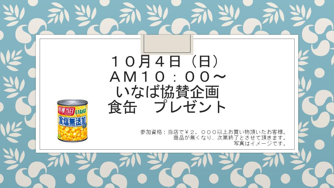 151002 10月のイベント告知_e0181866_1184946.jpg