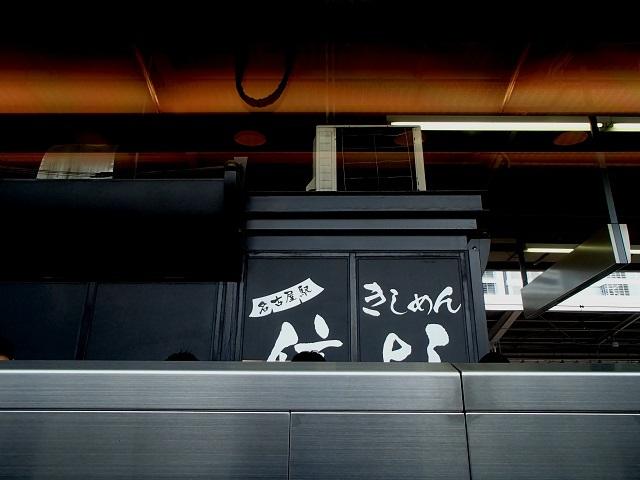 新幹線  (新大阪へ向う朝 編)_d0105967_18522312.jpg