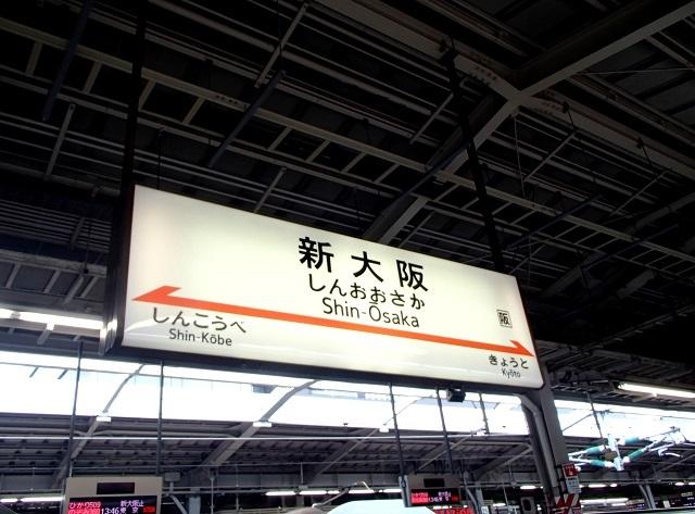 新幹線  (新大阪へ向う朝 編)_d0105967_19071183.jpg