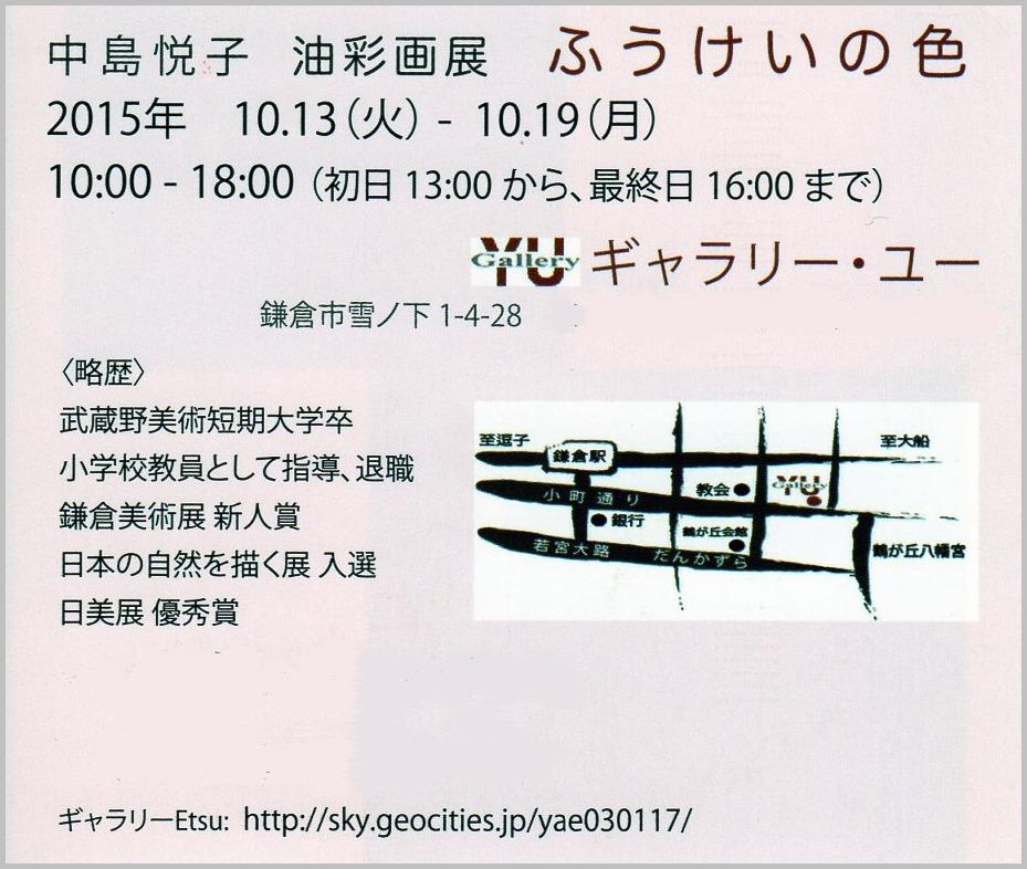 中島悦子 油彩画展 ふうけいの色_a0086270_12475285.jpg