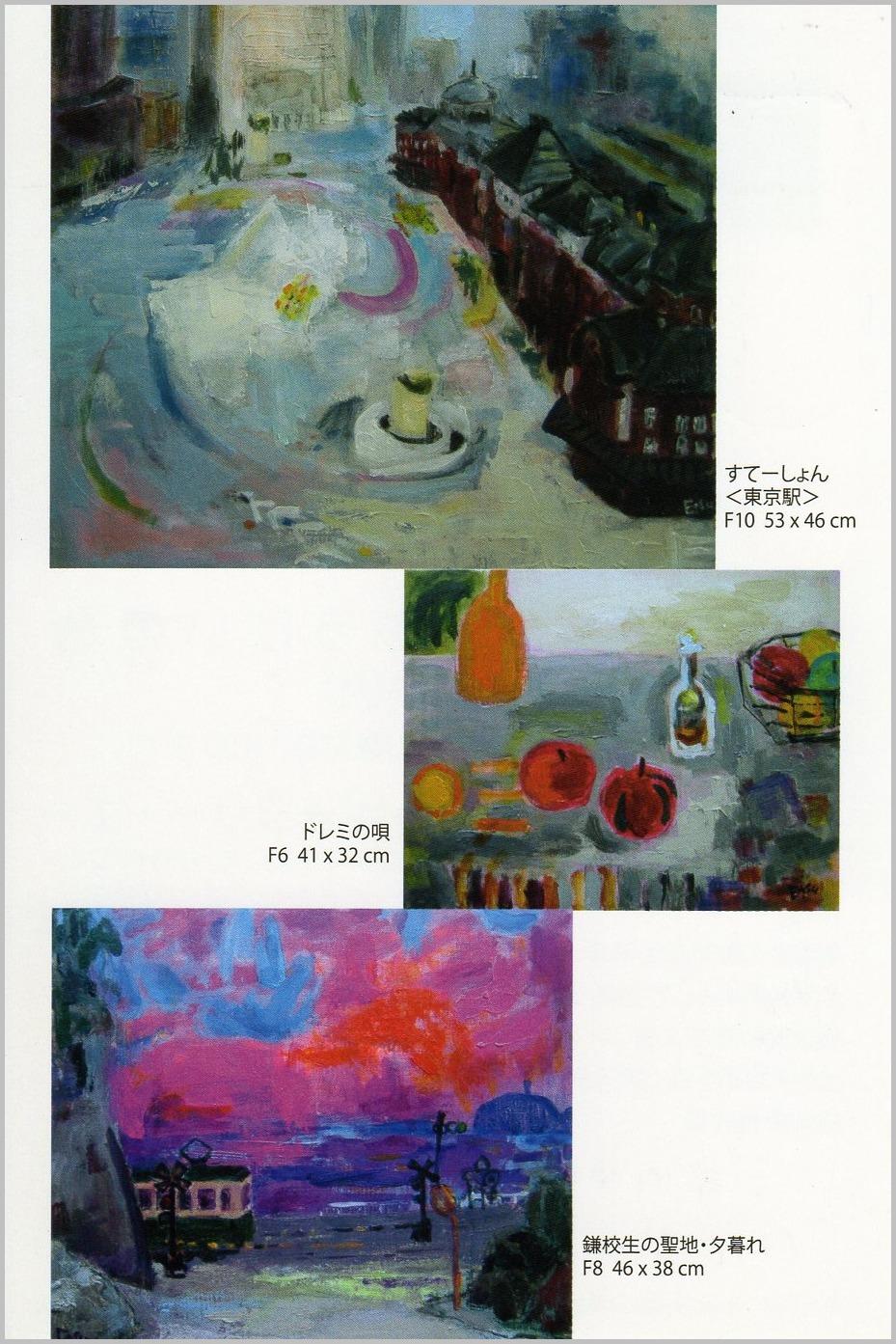 中島悦子 油彩画展 ふうけいの色_a0086270_12481145.jpg