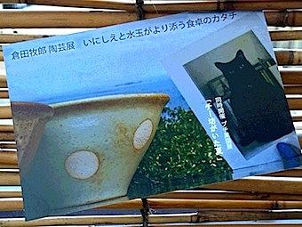 倉田牧郎さん陶芸展〜いにしえと水玉がより添う食卓のカタチ_b0011075_15543157.jpg