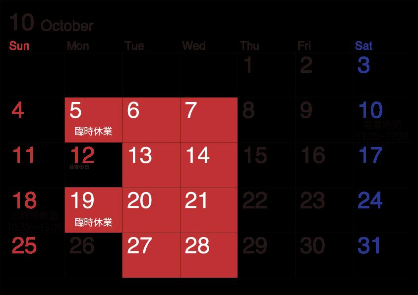 10月の営業日程_c0250976_6574453.png