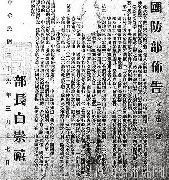 1947臺灣二二八大屠殺 台灣憲兵第四團團長-張慕陶_e0040579_11184022.jpg