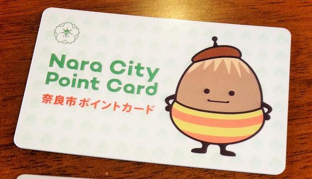 奈良市ポイントと古墳型ケーキが交換できます!_a0107782_1136841.jpg